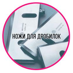 03drobil-1