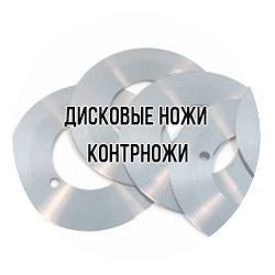 3diskovie_kontr_