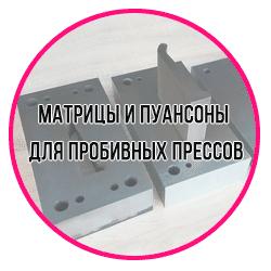 Probiv_press