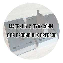 Probiv_press_