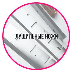 luschil_nozh