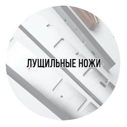 luschil_nozh_
