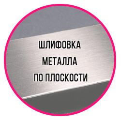 shlifovka_metal