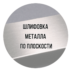 shlifovka_metal_