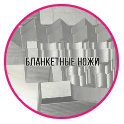 Blanketny_nozh
