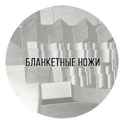 Blanketny_nozh_