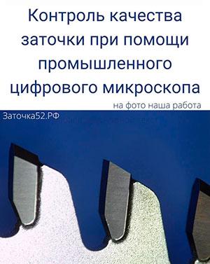 Заточка-дисковых-ножей